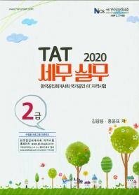 TAT 세무실무 2급(2020)