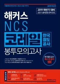 NCS 코레일 한국철도공사 봉투모의고사(2019)(봉투)