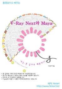 V-Ray Next와 Maya(DVD)(동영상으로 배우는)