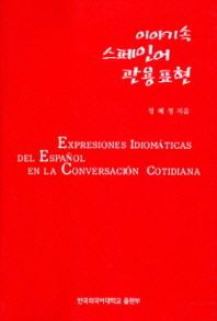 이야기속 스페인어 관용표현