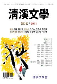 청계문학(2011 창간호)