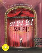 오 오 오 오페라(CD1장포함)(명진 어린이 책 13)