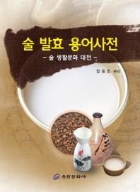 술 발효 용어사전