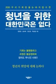 청년을 위한 대한민국은 없다(2030 우리가 희망을 논하지 않으면)