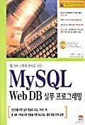 MY SQL WEB DB 실무 프로그래밍(CD-ROM 1장 포함)
