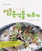 우리집 다육식물 키우기(쉽게 배우는 시리즈 10)
