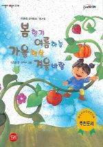 봄향기 여름하늘 가을햇살 겨울바람 (아이좋아좋아 14)
