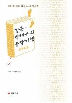 김훈 박래부의 문학기행. 하나(개정판)