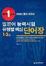 일본어능력시험 유형별 핵심 단어장(1,2급) 책등및 내부테두리 미세한 변색외 깨끗