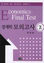 경제학 모의고사 7급(ECONOMICS FINAL TEST) 책 깨끗합니다