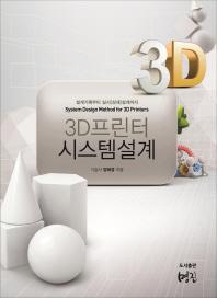 3D 프린터 시스템 설계