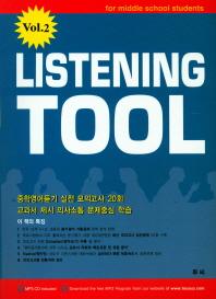 LISTENING TOOL VOL. 2(CD1장포함)