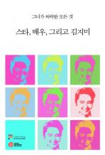 스타 배우 그리고 김지미