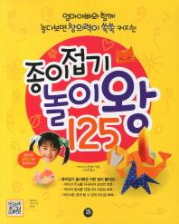 종이접기 놀이왕 125(패턴지포함)