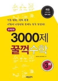 수학 중3(하)(2013)(문제은행 3000제 꿀꺽)