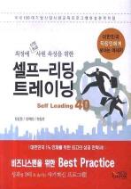셀프리딩 트레이닝 40(최정예 신입초급 사원 육성을 위한)