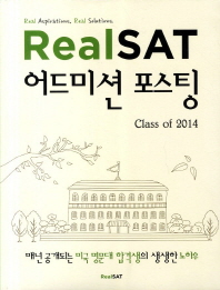 RealSAT 어드미션 포스팅 Class of 2014