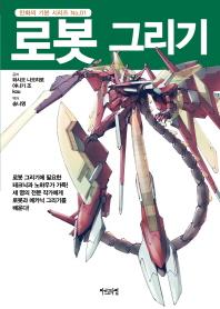 로봇 그리기(만화의 기본 시리즈 1)