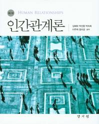 인간관계론(2판)(양장본 HardCover)