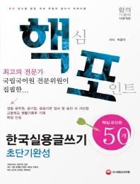 한국실용글쓰기 초단기완성