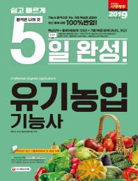 유기농업기능사(2019)(8절)(쉽고 빠르게 5일 완성)(개정판)