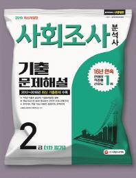 사회조사분석사 2급 1차 필기 기출문제해설(2019)(개정판)
