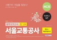 서울교통공사 위생법규 일반 봉투모의고사 찐! 5회(2020 하반기)(NCS)(개정판)