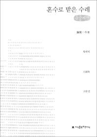 혼수로 받은 수레(큰글씨책)(지식을만드는지식 천줄읽기)