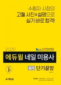 네일 미용사 실기 단기끝장(2020)(에듀윌)