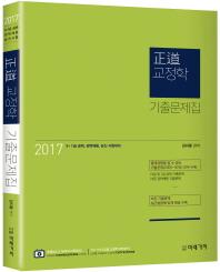 교정학 기출문제집(2017)(정도)