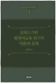 코퍼스기반 한국어교육 연구의 이론과 실제(한국 언어 문학 문화 총서 1)(양장본 HardCover)
