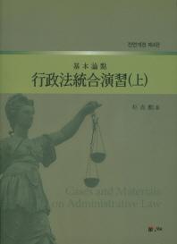 행정법통합연습(상)(기본논점)(전면개정판 4판)