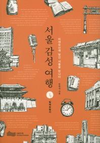 서울 감성 여행. 1: 일제강점기