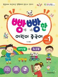 빵빵한 어린이 중국어 Step. 1: 발음편(메인북+ 워크북)