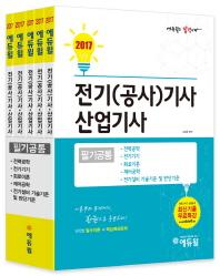 전기(공사)기사 산업기사 필기 공통 세트(2017)(에듀윌)(전5권)