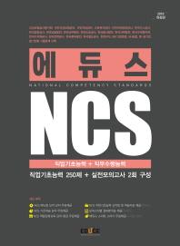 NCS 직업기초능력+직무수행능력