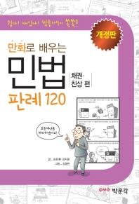 민법: 채권 친상 편(판례 120)(만화로 배우는)(개정판)