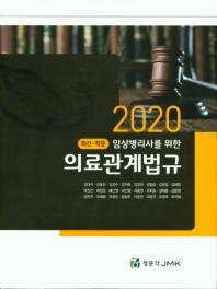 의료관계법규(2020)(임상병리사를 위한)(전2권)