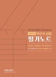 민준호 사회 필기노트(2020)(커넥츠 공단기)