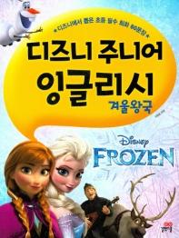 디즈니 주니어 잉글리시: 겨울왕국