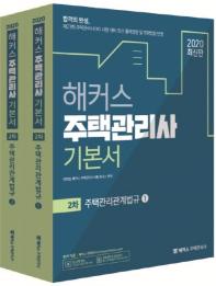 해커스 주택관리사 2차 기본서 주택관리관계법규(2020)(전2권)