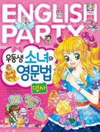 우등생 소녀의 자신만만 영문법: 명사(텐텐북스 64)