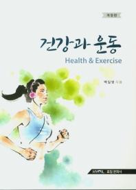 건강과 운동(개정판)