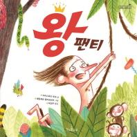왕 팬티(책콩 그림책 44)(양장본 HardCover)