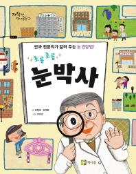 초롱 초롱 눈박사(저학년 책내음문고)