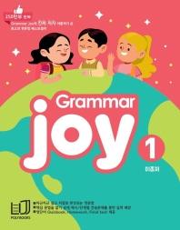 Grammar Joy. 1(폴리북스)(개정판)