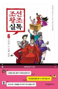 조선왕조실톡. 6: 조선의 두 번째 영광