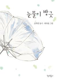 눈물이 방긋(청색종이 동시선 3)