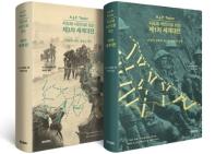 제1,2차 세계대전 세트(지도와 사진으로 보는)(양장본 HardCover)(전2권)