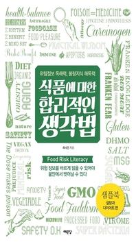식품에 대한 합리적인 생각법(샘플북 -설탕과 다이어트 편)(체험판)